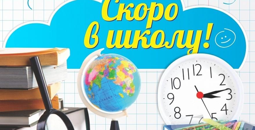Изображение взято из открытого источника: https://news-hm.ru/rubrics/yuridicheskiy-likbez/rebenok-idet-v-1-klass-chto-polozheno-roditelyu/